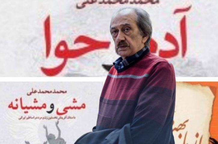 محمد محمد علی: غازها و اردکهای آوازخوان