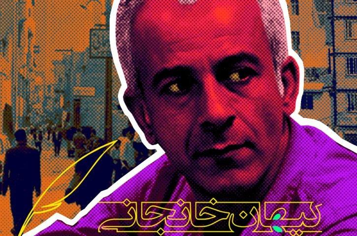 کیهان خانجانی: بند محکومین